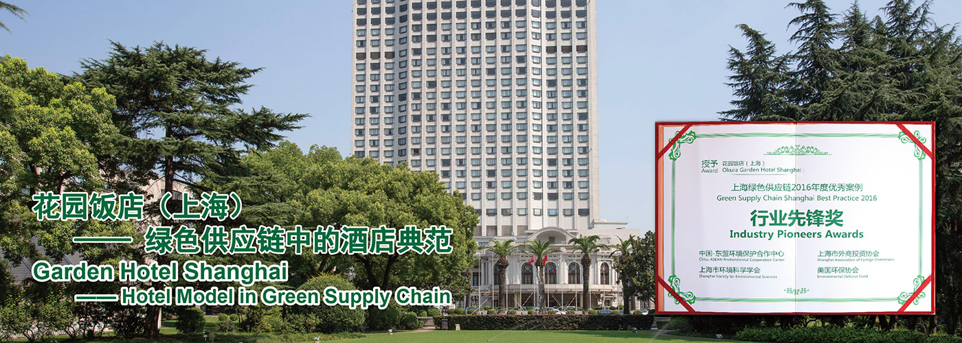 offical site of okura garden hotel shanghai